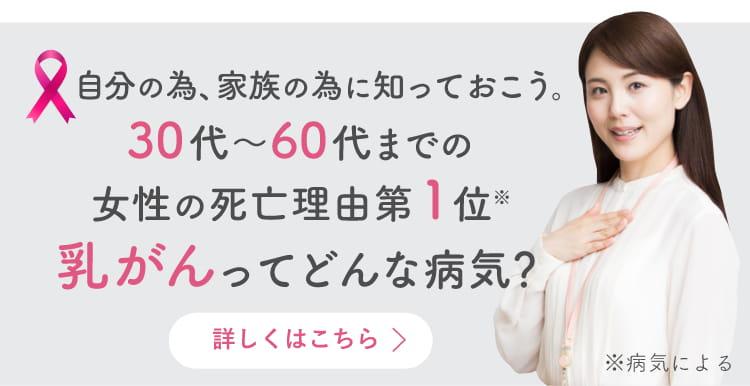 30代〜60代までの女性の死亡理由第1位 乳がんってどんな病気? ※病気による